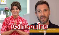 2 พิธีกรเยอรมันขอโทษล้อราชาภิเษกสมรส ยอมรับสะเพร่า-น่าละอาย ลั่นรักประเทศไทย