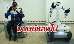 จีนส่งหุ่นยนต์ฮิวแมนนอยด์ ลงโรงไฟฟ้า-อุโมงค์ใต้ดิน ลุยงานเสี่ยงแทนมนุษย์
