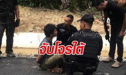 เจ้าหน้าที่ชายแดนใต้ รวบมือปืนยิงตำรวจ สภ.สายบุรี ออกตามล่าอีกราย