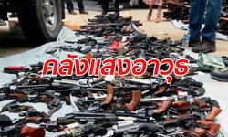 ตำรวจแอลเอผงะ เจอปืนมากกว่า 1,000 กระบอก ซุกคฤหาสน์หรู