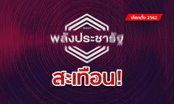 แผ่นดินไหวพลังประชารัฐ! ปูดแผนเพื่อไทยเปิดเกมล้วงงูเห่า รวมเสียง 376 ปิดสวิตช์ ส.ว.