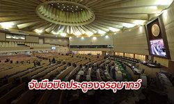 """""""ไม่เอาสืบทอดอำนาจ"""" เพื่อไทยแนะ """"ประชาธิปัตย์-ภูมิใจไทย"""" ต้องฟังเสียงประชาชน"""