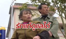 ชายจีนรักมั่นคง สู้ชีวิตเฝ้าดูแลภรรยาอัมพาตมานานกว่า 28 ปี