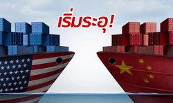 สหรัฐฯ สั่งห้าม 6 บริษัทเทคโนโลยีจีน ส่งออกสินค้าอเมริกา