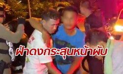3 หนุ่มหนีตายดงกระสุน มือปืนมา 2 ทิศ กระหน่ำยิงหน้าผับเมืองเพชรบุรี