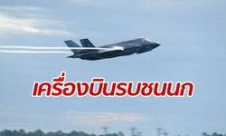 เครื่องบินล่องหน F-35 กองทัพสหรัฐ บินชนนกเปรี้ยงเดียว เสียหาย 63 ล้าน