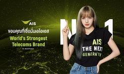"""AIS ประกาศความสำเร็จในฐานะตัวแทนประเทศไทย ขึ้นแท่นอันดับ 1 """"แบรนด์โทรคมนาคมที่แข่งแกร่งที่สุดในโลก"""""""