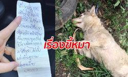 เจ้าของใจสลาย หมาไซบีเรียนถูกขังตากแดดจนตาย ทิ้งจดหมายขู่แค้นอึหน้าบ้าน