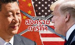 ไล่เหตุการณ์สงครามการค้าสหรัฐ-จีน สะท้านโลก ตั้งแต่เริ่มปล่อยหมัดกำแพงภาษียกแรก