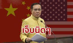 ลุงตู่ลั่นสงครามการค้าสหรัฐ-จีน กระทบไทยไม่มาก ชูส่งออก-ดูดลงทุนแก้ปัญหา