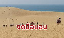 ญี่ปุ่นเหลืออด! นักท่องเที่ยวเขียนพื้นเนินทรายทตโตริ เตรียมติดป้ายเตือนเพิ่ม วอนอนุรักษ์