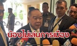 """""""บิ๊กป้อม"""" บอกปัด """"พล.ต.อ.พัชรวาท"""" เตรียมเป็น รมว.มหาดไทย ลั่นน้องชายเลิกเล่นการเมืองแล้ว"""
