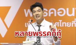 """ปิยบุตรลั่นอนาคตใหม่กู้เงินธนาธร เป็น """"หนี้"""" ไม่ใช่รายได้ กฎหมายไม่ห้าม ภูมิใจไทยก็กู้"""