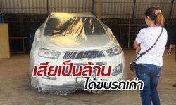 เสียเงินเป็นล้าน! สาวช้ำใจเช่าซื้อรถใหม่ป้ายแดง แต่กลับได้รถเก่ามาขับ