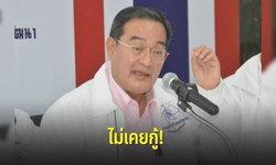 """""""ชาติไทยพัฒนา"""" ชี้แจงไม่เคยกู้เงิน ย้ำ """"อนาคตใหม่"""" อ้างเอกสารงบดุลเก่า"""
