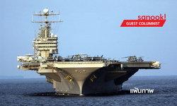 แฉ! มะกันส่งเรือรบเข้าตะวันออกกลาง หวั่นถูกอิหร่านโจมตี ที่แท้แค่สับเปลี่ยนกำลังปกติ