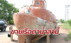 คนพิจิตรฮือฮา ประกาศขายเรือดำน้ำ ลำละ 150,000 บาท