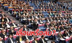 โหวตประธานสภาส่อล่ม! พลังประชารัฐขอเลื่อนประชุม เพื่อไทยกังขาถามลั่นเพราะอะไร