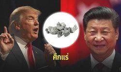 """ทำไม """"อเมริกา"""" ถึงเงิบ เมื่อจีนหงายไพ่ """"แร่ Rare Earth"""" ขึ้นมาตอกหน้า"""