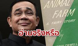 Animal Farm ไต่เทรนด์ทวิตเตอร์! หลังชาวเน็ตงง ลุงตู่แนะนำหนังสือเสียดสีเผด็จการ