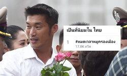 ธนาธรจุดกระแส #หมดเวลาหมูครองเมือง ขึ้นที่ 1 ทวิตเตอร์ ลั่นคนไทยต้องเท่ากัน