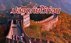 วันละ 65,000 คน จีนเตรียมจำกัดยอดนักท่องเที่ยวขึ้นกำแพงเมืองจีน