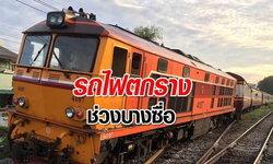 รถไฟนครศรีฯ-กทม.ตกรางช่วงบางซื่อ ส่งผลให้การเดินทางล่าช้า อยู่ระหว่างเร่งซ่อมแซม