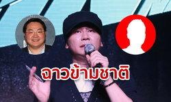 คดีประธาน YG คืบ! ตำรวจเกาหลีใต้เผย 2 นักลงทุนไทย-มาเลเซีย ร่วมดินเนอร์-ขยี้กามสาว
