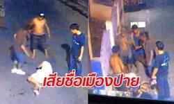 เจ้าถิ่นสุดเถื่อน รุมกระทืบหนุ่มอังกฤษกลางถนนเมืองปาย ซ้ำโทรขู่เมียสาวไทย