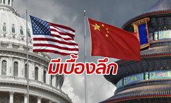 นักวิชาการเคมบริดจ์ชี้ สหรัฐฯ โจมตีจีน เพราะวิตกกังวลต่อความก้าวหน้า