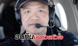 อนุทิน อาสาขับเครื่องบินส่วนตัว พานักเรียนหญิง ม.4 ส่งโรงพยาบาลพระมงกุฎฯ