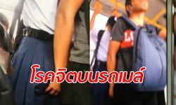 นักเรียนหญิงเตือนภัย เจอโรคจิตจับก้นบนรถเมล์ พลเมืองดีจับได้ยังทำเนียน