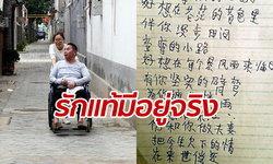 ขอตอบแทนในชาติหน้า ชายจีนป่วยอัมพาตกับคำขอบคุณภรรยาผู้แสนดี