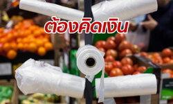 ญี่ปุ่นเล็งออกกฎ ห้ามร้านค้าให้ถุงพลาสติก หวังแก้ปัญหามลพิษ