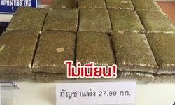 รวบแก๊งค้ากัญชารายใหญ่! วางแผนแอบส่งของทางไปรษณีย์ไทย