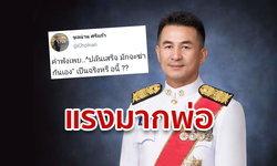 ชลน่าน ศรีแก้ว ส.ส.เพื่อไทย แซะแรง! ปล้นเสร็จฆ่ากันเอง ชาวเน็ตแห่รีทวีตเพียบ