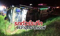 รถทัวร์สยองคว่ำตกร่องกลางถนน บาดเจ็บระนาว ซ้ำจุดเดิมเพิ่งตายไป 5 ศพ