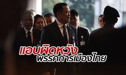 """ดุสิตโพล ชี้ประชาชนผิดหวัง """"ประชาธิปัตย์-ภูมิใจไทย"""" ตัดสินใจร่วมรัฐบาล"""