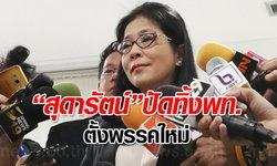 """""""สุดารัตน์"""" โต้กระแสข่าวลือ ยันไม่คิดแยกตัวจากเพื่อไทยตั้งพรรคใหม่"""