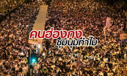 คนฮ่องกงนับล้านลุกฮือ ชุมนุมต้านกฎหมายส่งผู้ร้ายข้ามแดนให้จีน