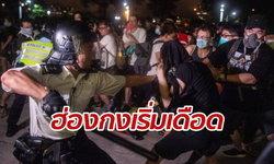 ประท้วงฮ่องกงเริ่มดุเดือด ผู้ชุมนุมเปิดฉากปะทะตำรวจ ถูกคุมตัวกลางดึก