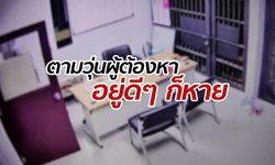 อลหม่านทั้งโรงพัก ผู้ต้องหาฉ้อโกงหายไปจากห้องขัง คาดมีตำรวจเอี่ยว