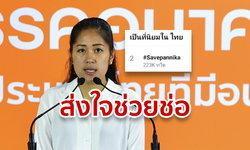 #SavePannika ไต่ทวิตเตอร์ ชาวเน็ตเอาใจช่วยช่อ หลังโดนวิจารณ์รูปรับปริญญา