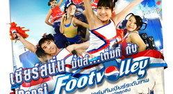 เชียร์สนั่น มันส์เต็มที่ กับ Pepsi Footvolley