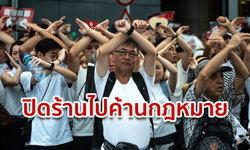 เอสเอ็มอีฮ่องกงพร้อมใจปิดร้าน ให้คนไปร่วมม็อบ! ต้านกฎหมายส่งผู้ร้ายข้ามแดนให้จีน