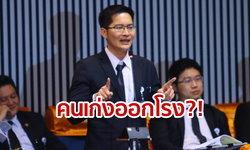 """ฉายแวว รมว.ศึกษาฯ? """"มงคลกิตติ์"""" ชู 16 ข้อแก้ระบบการศึกษาไทย ตามสไตล์ อ.เต้ 007"""