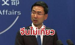จีนปัดส่งทหารสลายชุมนุมฮ่องกง ลั่นบิดเบือน! แต่หนุนออกกฎหมายส่งผู้ร้ายข้ามแดน