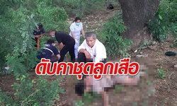 ปิกอัพชนกระแทกร่างนักศึกษาหนุ่ม เสียชีวิตคาชุดเครื่องแบบลูกเสือ