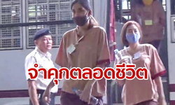 """ศาลสั่งจำคุกตลอดชีวิต """"อ้อแอ้"""" ลักลอบนำยาอีแบบใหม่ลายการ์ตูน มาขายในไทย"""