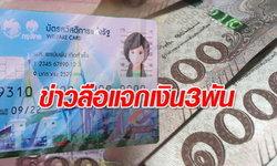 """รัฐบาลขออย่าเชื่อข่าวลือ """"แจกเงิน 3 พัน"""" ปัดยกเลิกบัตรคนจน"""